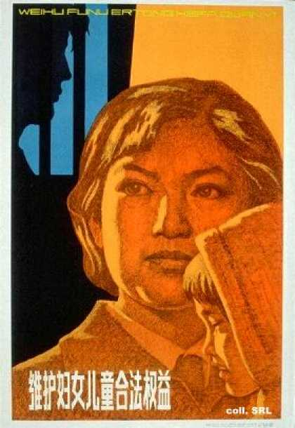 Protect the legal rights and interests of women and children (1984)