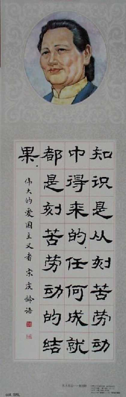 Famous people, famous words – Song Qingling, 1993-1996