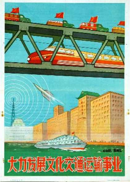 Greatly develop the sectors of culture, communication and transport – People's communes are good 8 (1960)