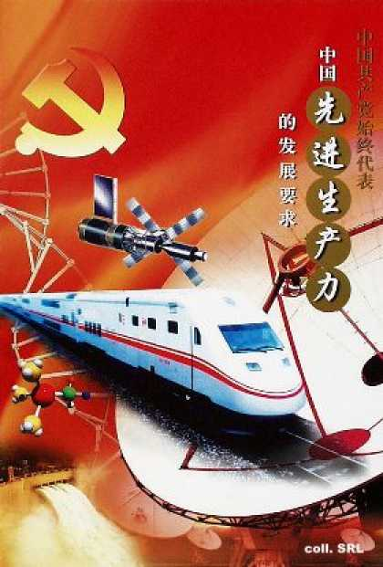 The Chinese Communist Party fully represents the developmental demands of China's advanced production forces (2002)