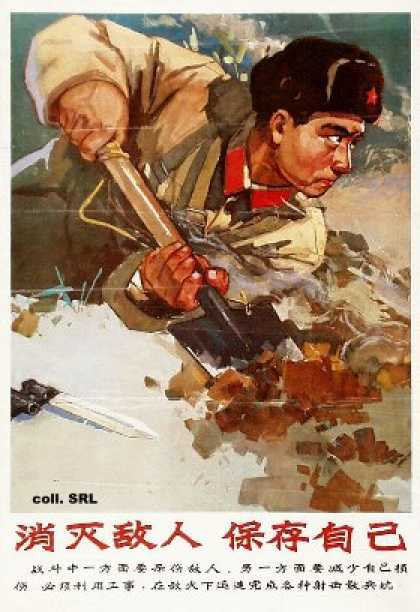Wipe out the enemy, protect yourself (1965)