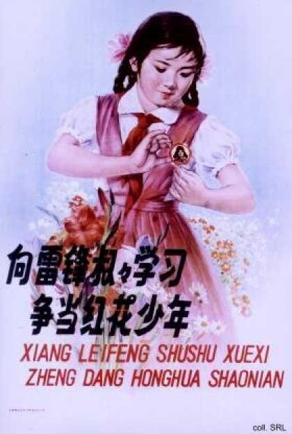 Learn from Uncle Lei Feng, strive to become a red-flowered youth (1983)