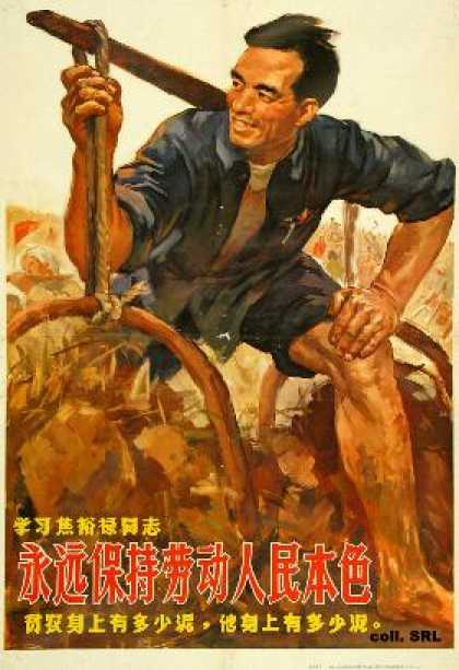Study Comrade Jiao Yulu  Always protect the basic qualities of the working people  he had as much mud on his body as the poor peasants (1966)