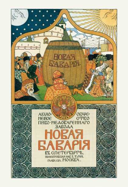New Bavaria Mead and Beer