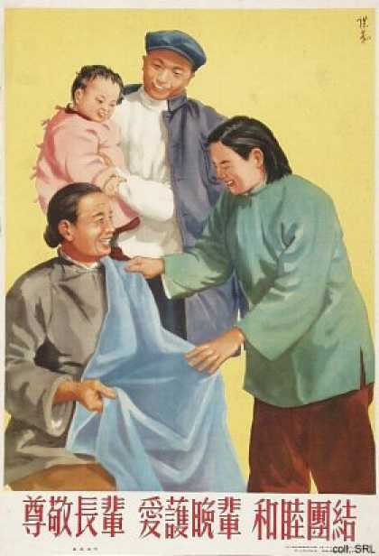 Honor elders, cherish the young, in harmony and unity (1953)